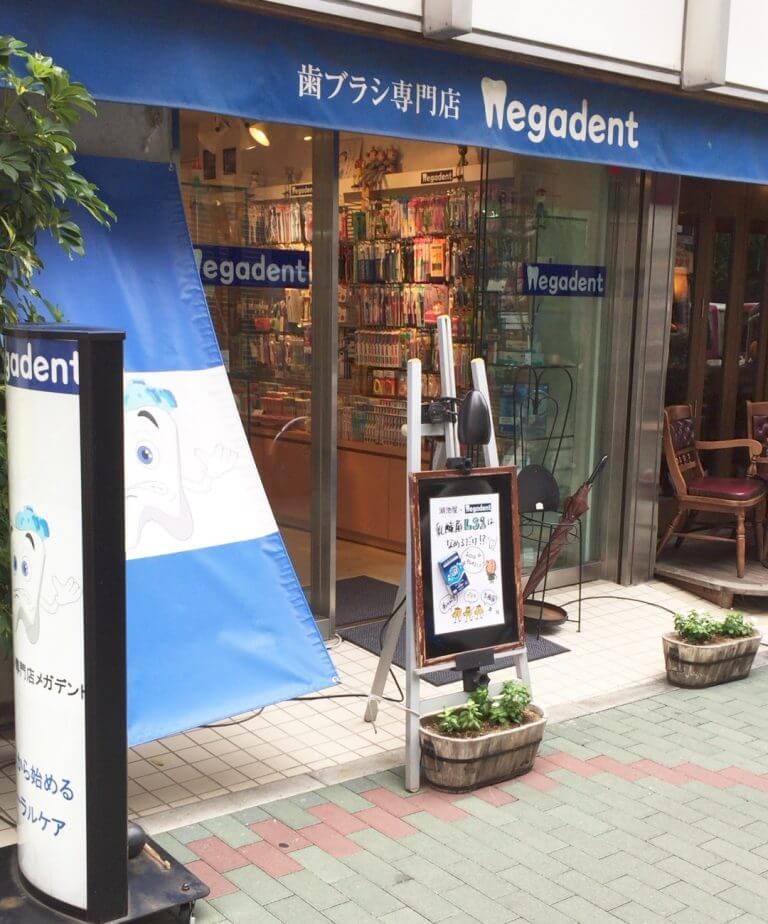銀座のオーラルケア専門店メガデント