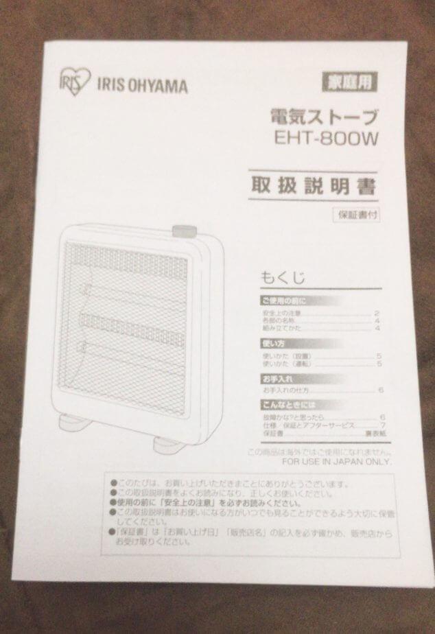 アイリスオーヤマのストーブEHT-800Wの取扱説明書