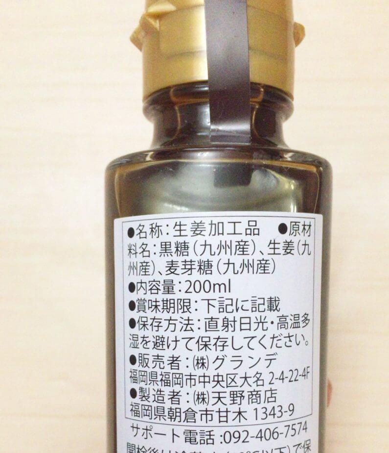 ドクターベジフル生姜黒蜜を飲んでみた