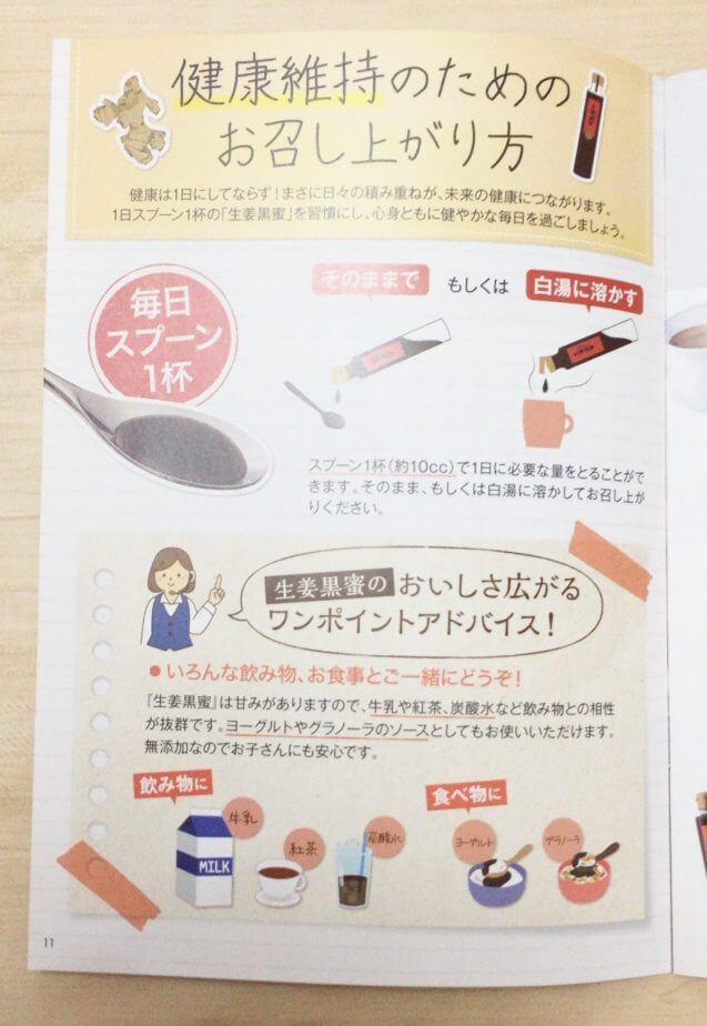 ドクターベジフル生姜黒蜜の飲み方