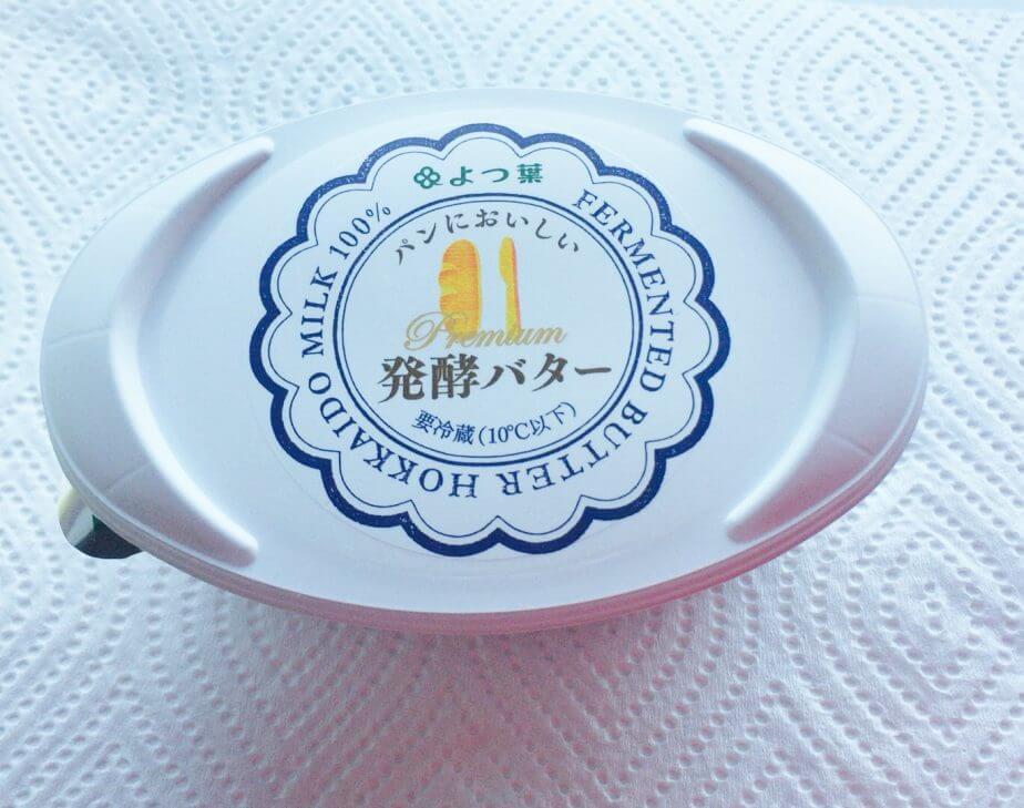 成城石井で買ったよつ葉のパンにおいしい発酵バター