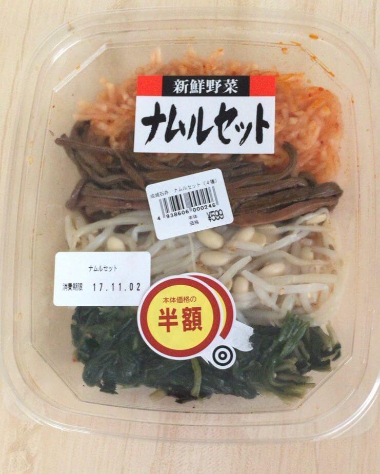 成城石井の新鮮野菜ナムルセット