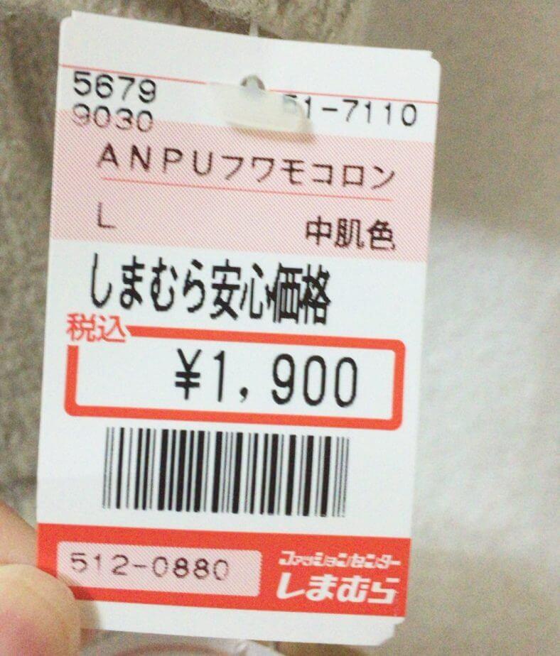 1900円のしまむらのロングカーデ