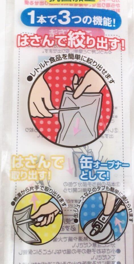 キャンドゥのしぼれとルンは絞り出す、挟んで絞り出す、缶オープナーとしても使える