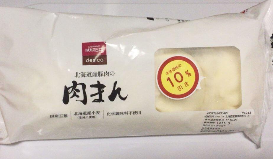 成城石井の北海道産豚肉の肉まん