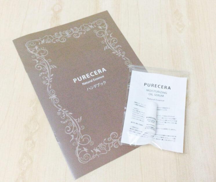 500円ヒトセラミドのピュアセラ