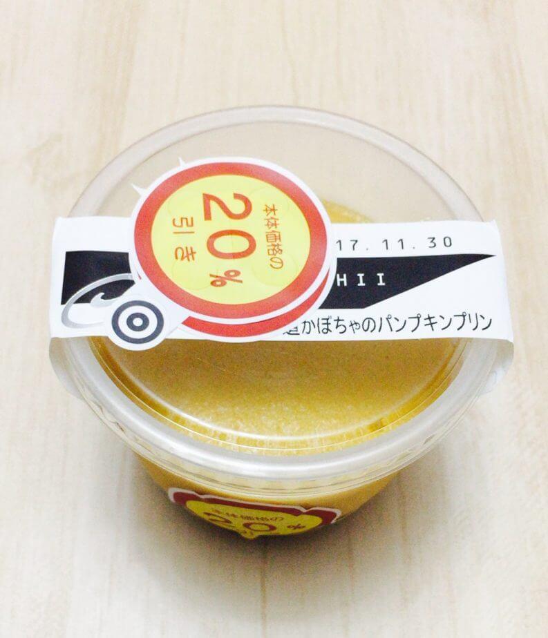 成城石井の北海道かぼちゃのパンプキンプリン