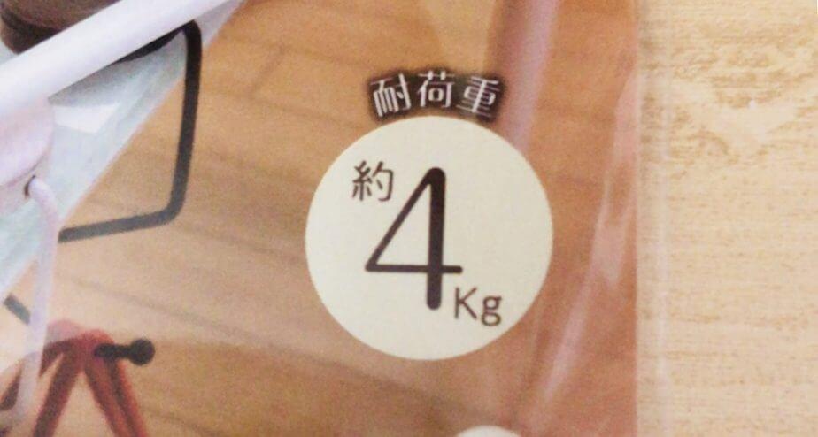 キャンドゥのバッグハンガーは4kgの耐荷重