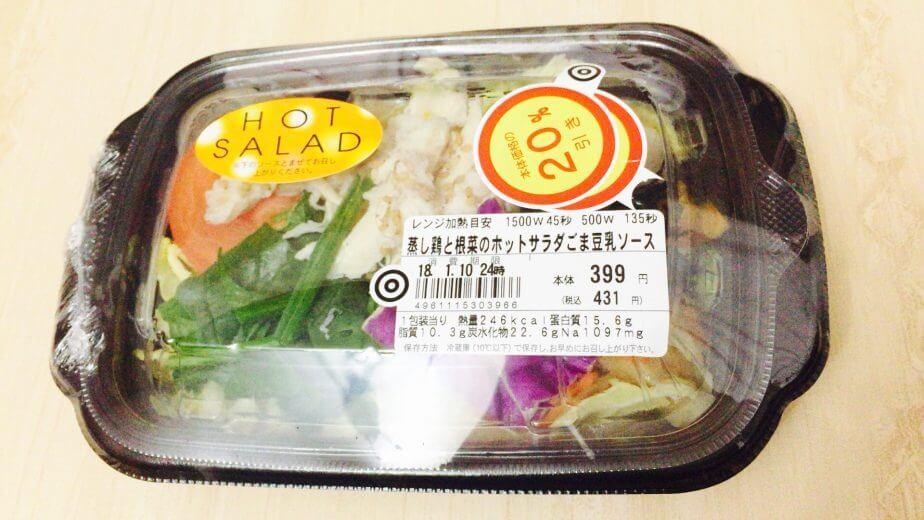 成城石井の蒸し鶏と根菜のホットサラダごま豆乳ソース