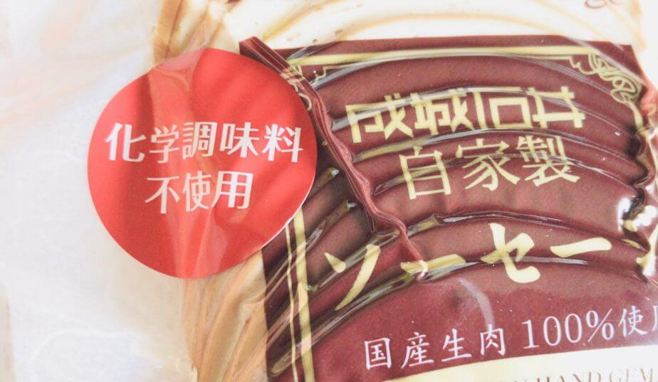 成城石井自家製ソーセージ