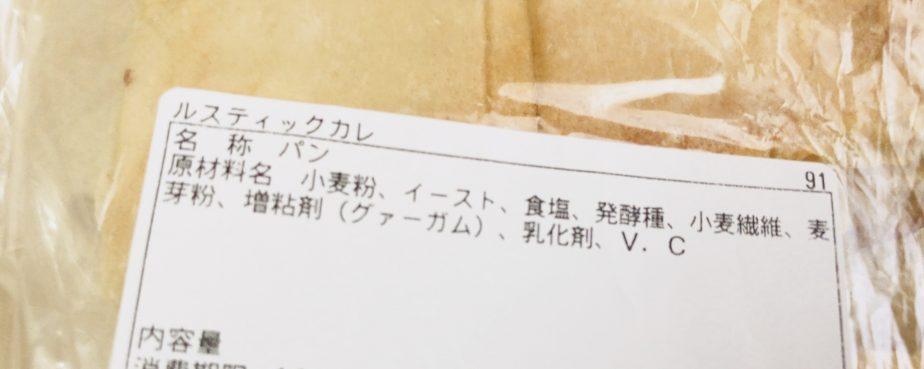 成城石井のルスティックカレの原材料名