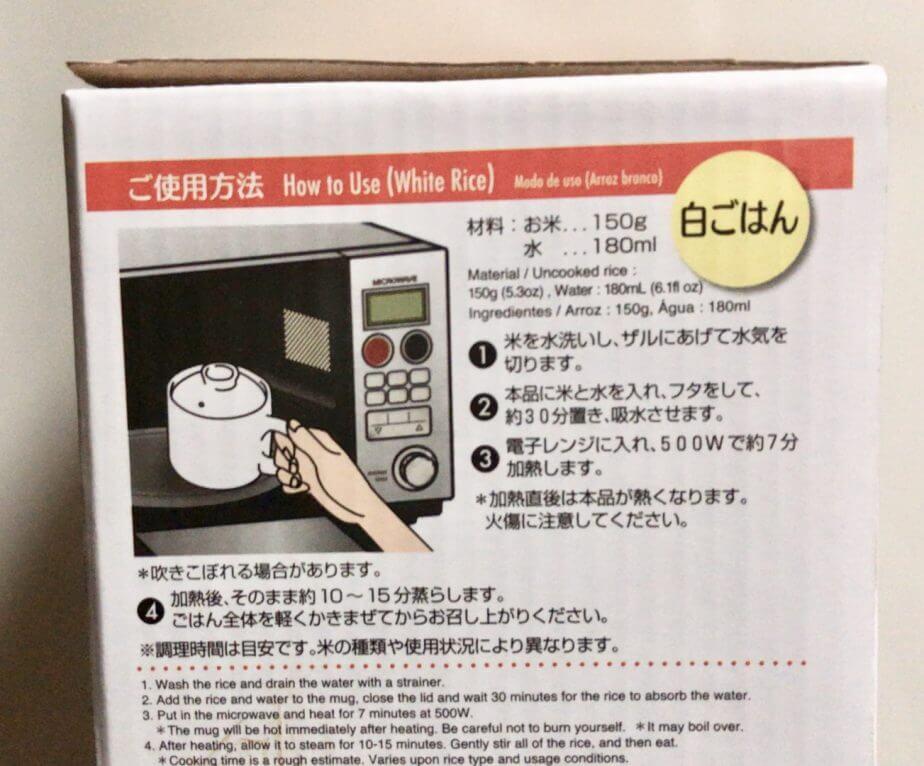 ダイソーの300円の炊飯マグの使い方