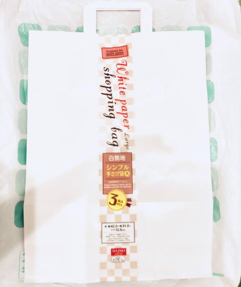 ダイソーの真っ白でシンプルな紙袋