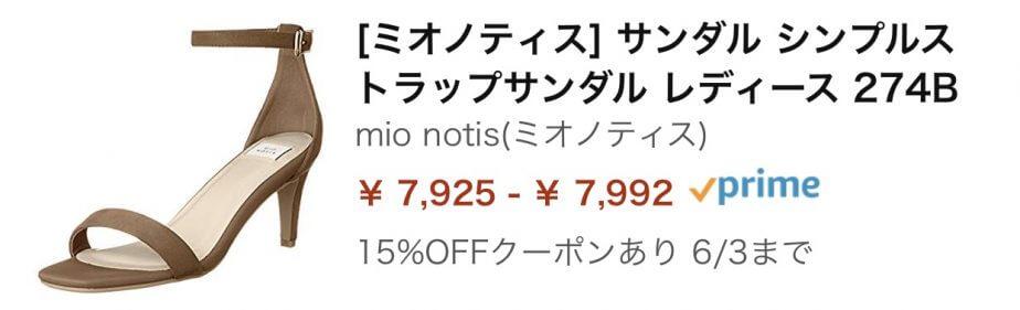 mio notis(ミオノティス)のアマゾンでの価格