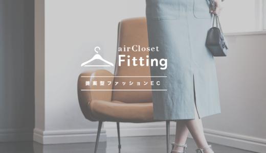 【エアクロフィッティング】プロが自分のために服を選んで届けてくれる便利アプリのメリット・デメリット