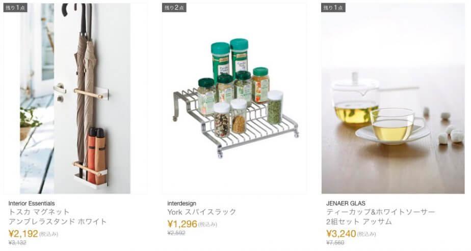 ギルトで販売しているキッチン雑貨例