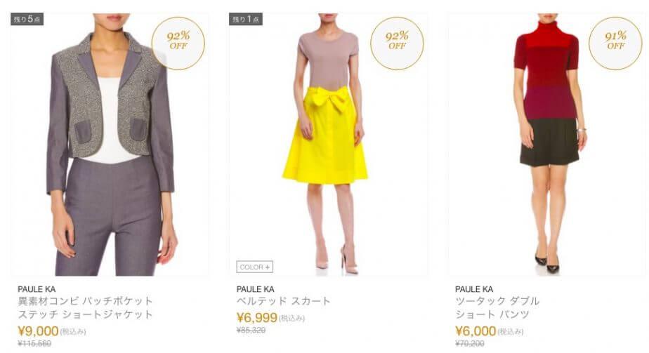 ギルトの服はかなり値引きされるものもある