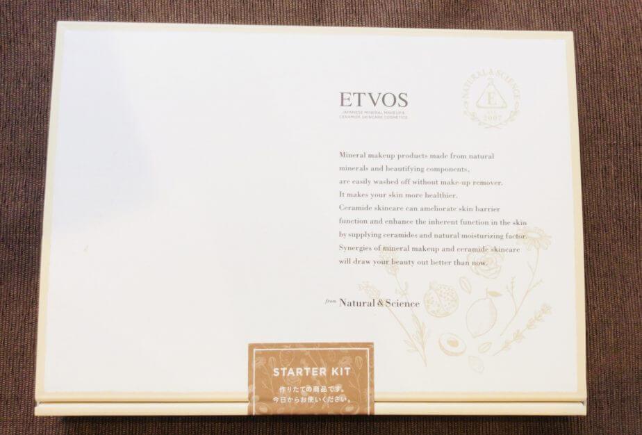 etvos(エトヴォス)スターターキット