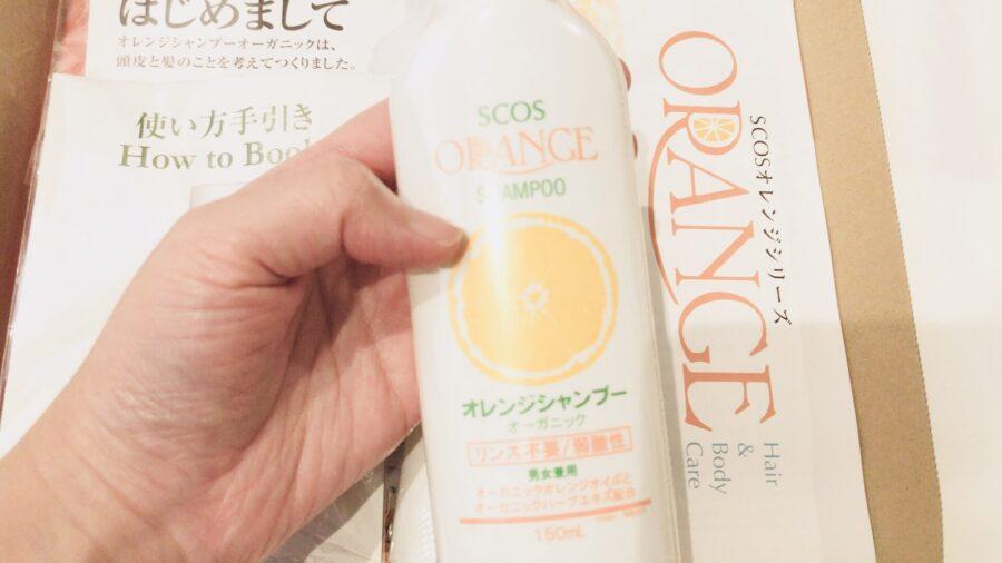 SCOS(エスコス)のオレンジシャンプー