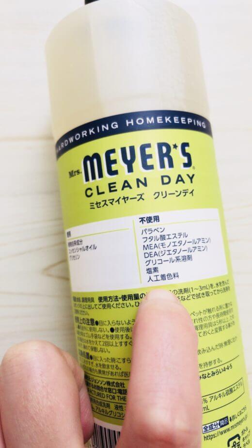 ミセスマイヤーズの洗剤の不使用成分