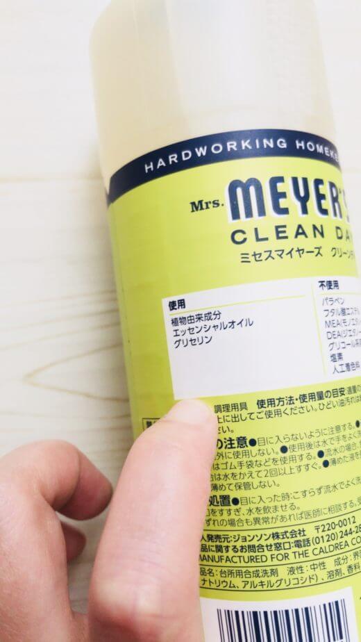 ミセスマイヤーズの洗剤の成分