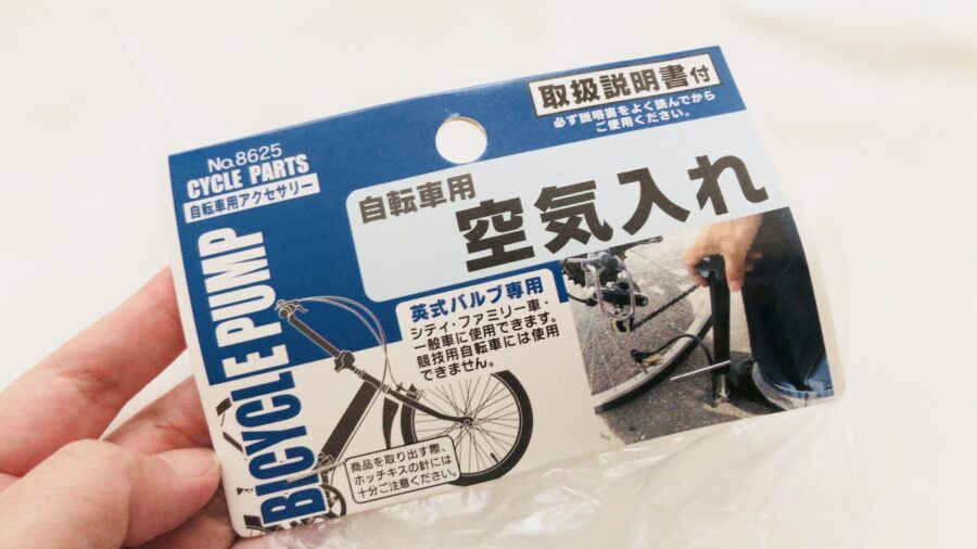 ほんとに使える?100均セリアの自転車空気入れを使ってみた【レビュー】