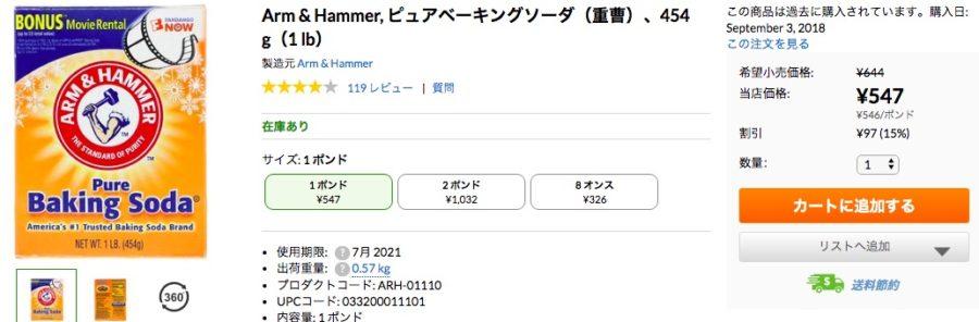 Arm & Hammerのピュアベーキングソーダ(重曹)