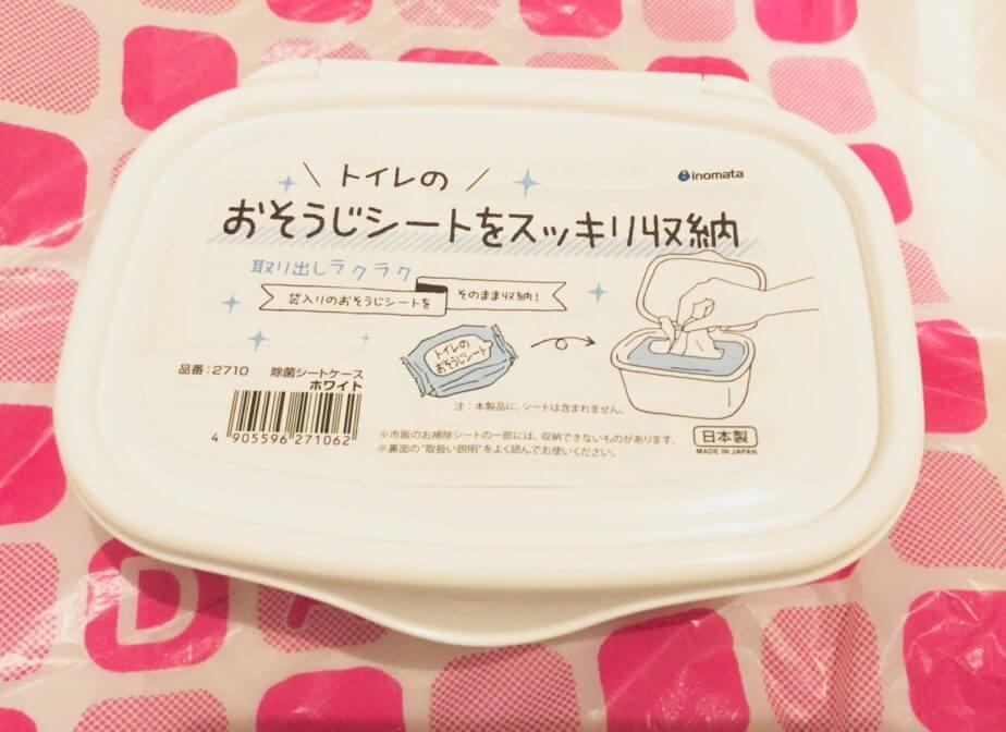 ダイソーの真っ白の除菌シートケース