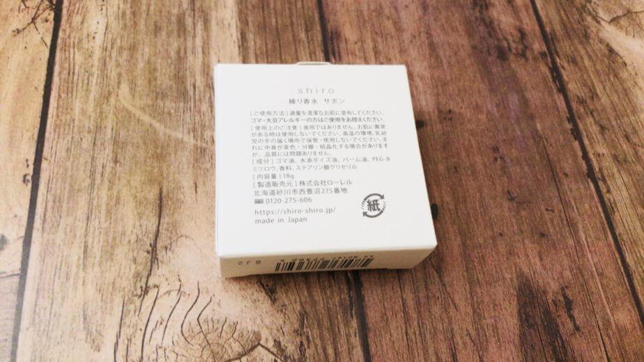 shiroサボンの練り香水