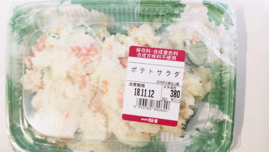 成城石井のポテトサラダ
