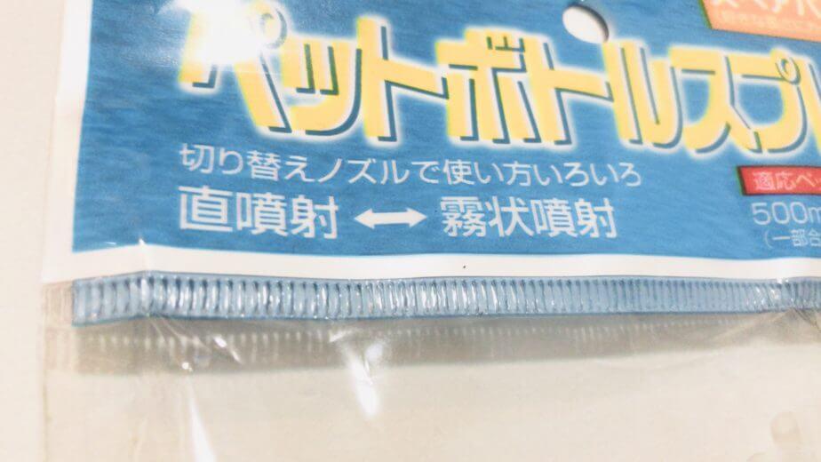 キャンドゥのペットボトルスプレーは直噴射と霧状噴射と切り替えが可能