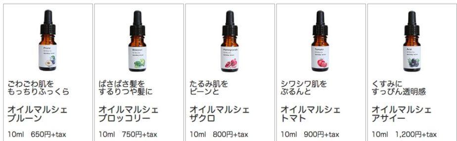 コスメ原料通販「マンデイムーン」の美容オイル