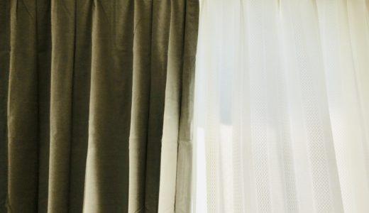 【レビュー】遮光カーテンLeafy(リーフィ)を買ったのだけど想像以上に真っ暗になってびっくり