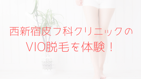 西新宿皮膚科クリニックのVIO脱毛体験レポ