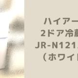 ハイアールの2ドア冷蔵庫JR-N121A-W(ホワイト)をレビュー