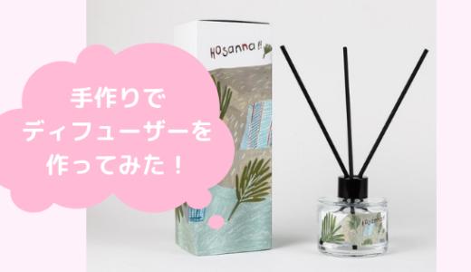 【超簡単】手作りディフューザーを作ってみた!安い・簡単で・香り好きの人おすすめ
