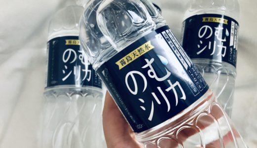 【口コミ】霧島のむシリカ水を飲んでみた!ただの水なのにミネラルを吸収できるのがありがたい