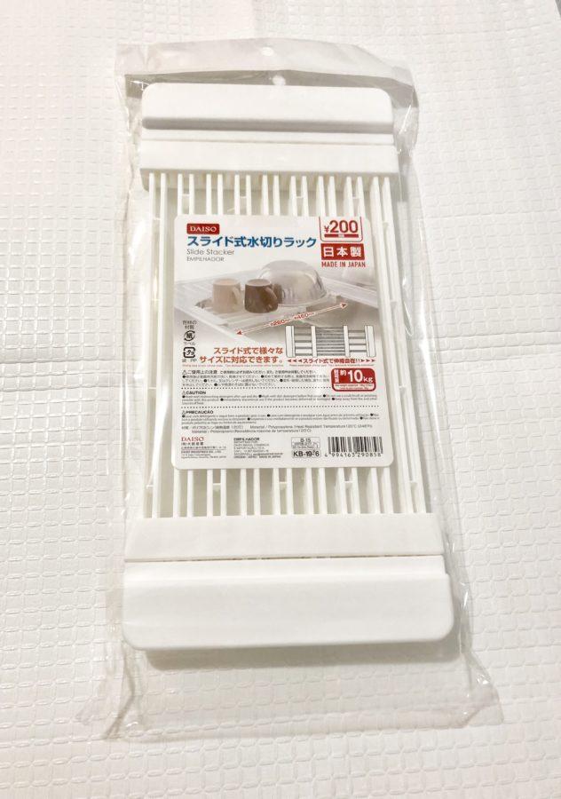 ダイソーの200円のスライド式水切りラック