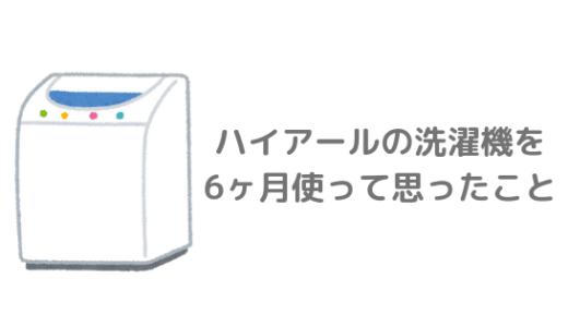 【口コミ】ハイアール洗濯機7kg(JWK70MW)を使っていて思うこと。大きさや音、使い勝手など