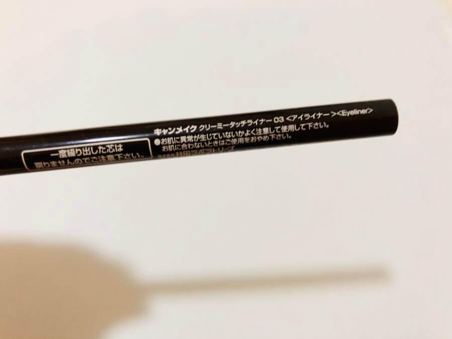 キャンメイク クリーミータッチライナー 【03】ダークブラウン