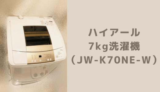 【口コミ】ハイアールの7kg洗濯機(JWK70MW)を2年使って思うこと メリット・デメリット 大きさや音、使い勝手などレビューするよ!