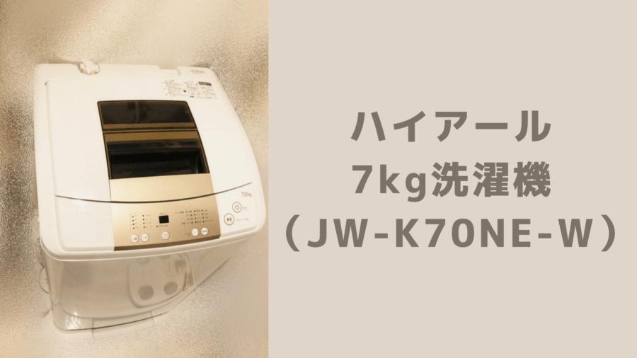 ハイアールの7kg洗濯機(JW-K70NE-W)をレビュー