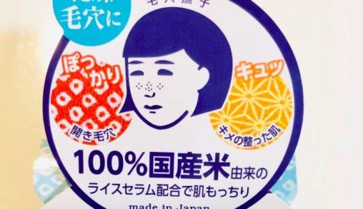 【感想】お米のクリームはガサガサ乾燥肌をサラっとしてさせてくれました!