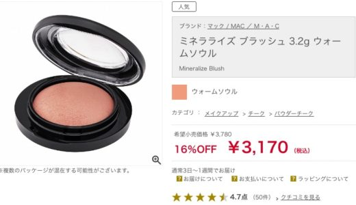 【コスメレビュー】MAC(マック) のミネラライズ ブラッシュのウォームソウルを購入!色の感じを紹介します