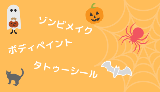 【プチプラ】ハロウィン仮装に便利なメイク用品やシールを紹介