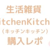 生活雑貨 KitchenKitchen (キッチンキッチン) 購入レポ