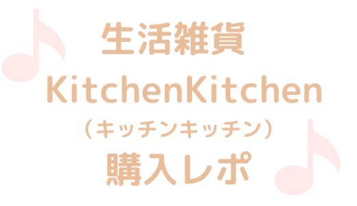 【買ってみた】かわいい雑貨店キッチンキッチンの購入品を紹介!便利でおすすめだよ【写真】