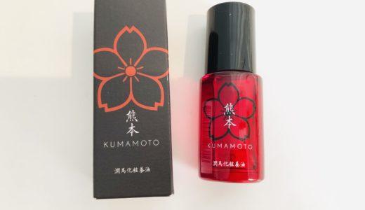 【レビュー】KUMAMOTO潤馬化粧養油をアラサーが使ってみた!エイジングケア対策におすすめ