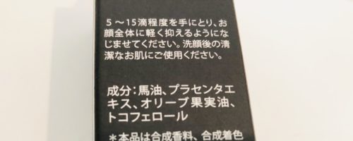 KUMAMOTO潤馬化粧養油