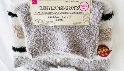 【2019年冬】ダイソーのもこもこルームパンツと腹巻3つ買ってみた!暖かい&とっても可愛い!